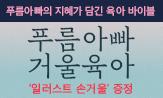 <푸름아빠 거울육아> 출간 기념 이벤트(행사도서 구매 시 '일러스트 손거울' 선택(포인트차감))