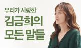 <김금희> 작가전(행사도서 포힘 국내도서 3만원 이상 구매 시 '조리개 파우치' 선택(포인트차감))