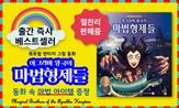 <아그라바 왕국의 마법형제들> 출간 기념 이벤트(기대평 작성 시 3명 추첨 '마법의 보물' 증정)