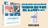 <간호사를 간호하는 간호사> 출간 기념 이벤트(행사도서 구매 시 '손 소독제' 선택(포인트차감))