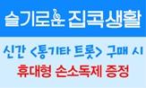 <통기타 트롯> 출간이벤트(행사도서 구매시, '휴대용 안심 손소독제' 선택(포인트 차감))