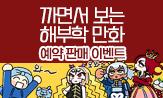 <까면서 보는 해부학 만화>이벤트(여왕님 아크릴 스탠드 30명 추천(Klover 평점/리뷰 작성시))