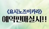 <요시노즈이카라> 출간 기념 이벤트(행사도서 구매 시 '일러스트 PP스탠드' 증정)