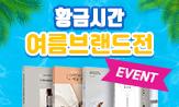 [황금시간]여름 취미실용 도서 기획전(행사도서 구매시, '수예용 가위' 선택(포인트 차감))