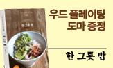 <한 그릇 밥> 출간 기념 이벤트(행사도서 구매 시 '우드 플레이팅 도마' 선택(포인트차감))