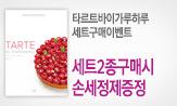 <가루하루 마스터 북 시리즈 세트> 이벤트(세트 도서 구매 시 '손세정제' 선)