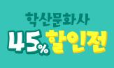 [학산문화사] 45% 할인전(행사도서 45% 할인)
