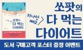 <쏘팟의 하나만 빼고 다 먹는 다이어트>이벤트(다이어트 꿀팁 포스터 선택(행사 도서 구매시))
