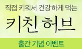 <키친 허브> 출간 기념 이벤트(행사도서 구매 시 '바질 씨앗' 선택(포인트차감) )