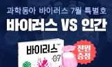 과학동아 7월호 이벤트(행사도서 구매시, '종이비누' 전원 증정)