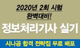 <시나공 정보처리기사 실기>합격이벤트(2020년 2회 시험 대비 합격전략집+기출문제+모의고사 무료PDF/소책자선택(도서구매시))