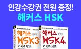 해커스 중국어 HSK 브랜드전(해커스중국어 HSK 전 강좌 5일 수강권(PDF))