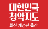 <대한민국 청약지도> 개정판 이벤트(행사도서 구매시, '향후 5년 미래청약지도' 선택(포인트 차감))
