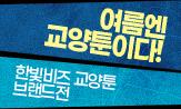 <까면서 보는 해부학 만화 외>교양툰 브랜드전(까해만 마그넷 선택(행사 도서 구매시))