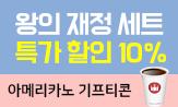 <왕의 재정+왕의 재정학교 워크북> 세트 할인 이벤트(기대평 작성시, '아메리카노 기프티콘(5명)' 추첨)