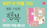 <법륜 스님의 행복> 양장본 특별 에디션 예약판매 이벤트(예약 구매시, '스마트 그립' 선택(포인트 차감))