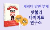 <맛불리 다이어트 연구소>출간 1주년 이벤트(맛불리 캐릭터 양면 부채 선택(행사 도서 구매시))