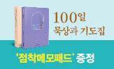 <100일 묵상과 기도> 시리즈 출간 기념 이벤트(행사도서 구매시, '점착 메모패드' 선택(포인트 차감))
