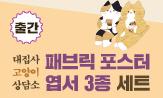 <대집사 고양이 상담소> 출간 기념 이벤트(행사도서 구매시, '패브릭 포스터' 선택(포인트 차감))