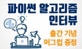 <파이썬 알고리즘 인터뷰>출간이벤트(머그컵 선택(행사 도서 구매시))
