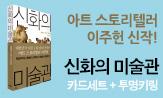 <신화의 미술관> 출간이벤트(행사도서 구매시, '올림포스 심볼 카드세트' 선택(포인트 차감))