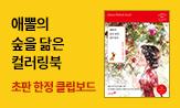<애뽈의 숲을 닮은 컬러링북> 출간이벤트(행사도서 구매시, '일러스트 클립보드' 선택(포인트 차감))