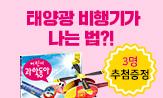 어린이과학동아 14호 구매이벤트(행사도서 구매시, '태양광 헬리콥터 만들기(3명)' 추첨)