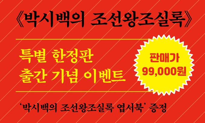 <박시백의 조선왕조실록 세트(특별 한정판)> 출간이벤트(행사도서 구매시, '엽서북' 선택(포인트 차감))
