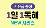 [교보단독]<1일 1독해 시리즈>포스터 연필세트 이벤트(한국사 연표 포스터, 연필세트 선택(행사 도서 각 1권, 2권 이상 구매시))