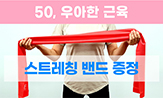 <50,우아한 근육> 출간이벤트(행사도서 구매시, '스트레칭 밴드' 선택 (포인트차감))