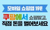 <쿠팡으로 돈 벌기>출간이벤트(땡큐 박스 테이프 선택(행사 도서 구매시))