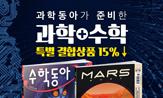 과학동아+수학동아 8월 합본호 이벤트(행사도서 함께 구매시, '15%할인')