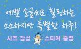 [동양북스] 일본어/중국어 손글씨 특별전('시즈 감성 스티커' 혜택(추가결제시))