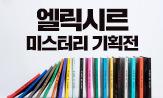 <미스테리아 31호> 출간 기념 이벤트(행사도서 구매시.'소책자' 선택(포인트차감), '드립백'선택 (포인트차감))