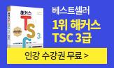 해커스 TSC 3급 베스트셀러 1위 감사 이벤트(해커스 TSC 3급 인강 무료 수강권(5일 사용가능/다운))