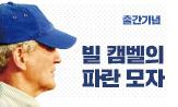 <빌 캠벨,실리콘밸리의 위대한 코치> 출간이벤트(행사도서 구매시, '빌 캠벨의 파란모자' 선택 (포인트차감))