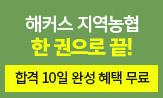 <해커스 NCS 지역농협 6급>한권으로 끝내소서 이벤트 모의고사 무료 수강권, 20% 할인쿠폰(이벤트 페이지 참조)
