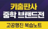 <중학도 키출판사로 싹쓰리>브랜드전 (고공행진 복습노트 선택(행사 도서 구매시))