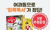 <어린이 과학동아 18호> 출간기념이벤트(행사도서 구매시, '1천원 할인쿠폰' 증정, 'who? 시리즈' (5명)추첨)