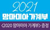 <2021 맘마미아 가계부> 출간 기념 이벤트(행사도서 구매시 '2020 맘마미아 가계부' 선택 (포인트차감))