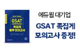 <GSAT 족집게 봉투모의고사>이벤트(족집게 봉투모의고사 선택(행사 도서 구매시))