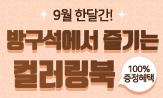 <미디어샘 컬러링북>이벤트(흑목 지우개 연필, 마스크 스트랩 선택(각 행사도서 1만원, 2만원 이상 구매시))