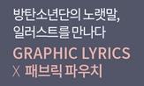 [그래픽리릭스] 방탄소년단의 노랫말 일러스트를 만나다(파우치 선택 (도서 구매시) )