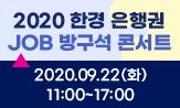 <2020 하반기 은행권 JOB 콘서트>이벤트(9/22 은행권 채용 설명회 유튜브 라이브)