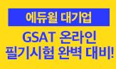 <에듀윌 GSAT로 온라인시험 합격!> 프로모션 이벤트(족집게 봉투모의고사 선택(행사 도서 구매시))