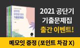 <공단기 2021 기출문제집>출간이벤트(메모잇 선택(행사도서 구매시))