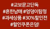 [교보 단독] 흔한남매&엉덩이탐정 할인전(30%할인 + 2,000원 할인쿠폰)