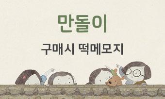 <만돌이> 출간 기념 이벤트(<만돌이> 구매 시 '떡메모지'선택(포인트 차감))