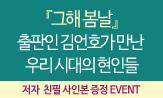 <그해 봄날> 출간 기념 이벤트(행사도서 구매시, '저자 친필 사인본' 증정)