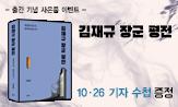 <김재규 장군 평전> 출간 기념 이벤트(행사도서 구매시, '10.26기자 수첩' 선택(포인트차감))